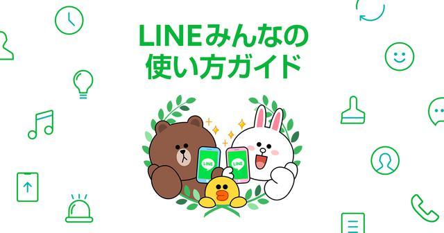画像: LINEみんなの使い方ガイド|LINE