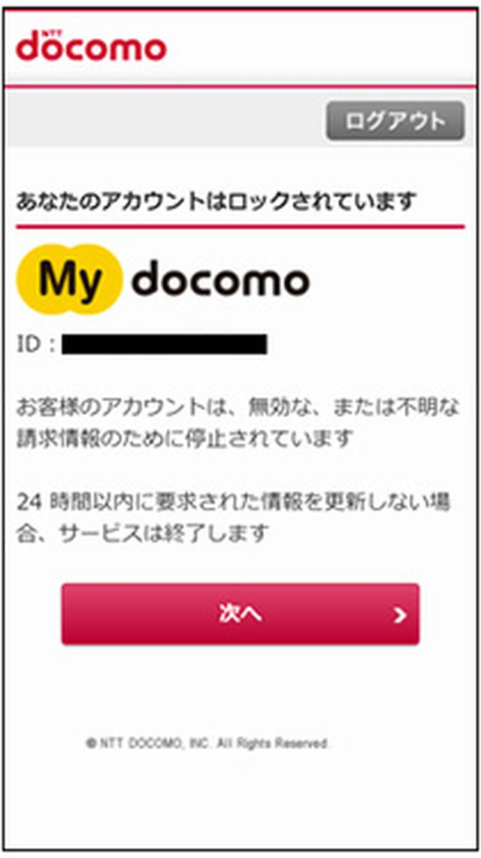 画像: この画面は、フィッシング対策協議会( https://www.antiphishing.jp/)より。