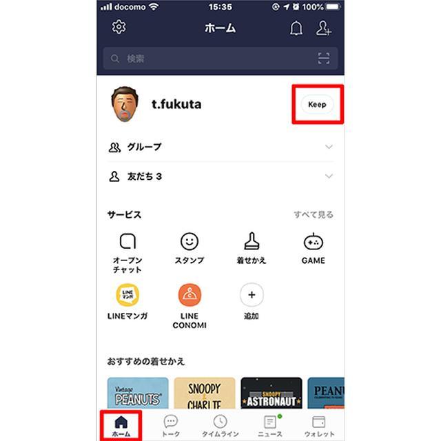 画像: ①LINEアプリの下部で「ホーム」タブをタップ。自分のアイコンの右側にある「Keep」のボタン(文字列)をタップする。
