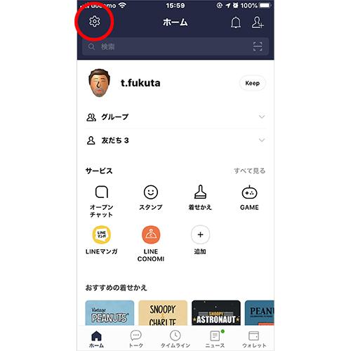 画像: ①LINEアプリの「ホーム」タブに行き、上部の設定ボタン(歯車マーク)をタップする