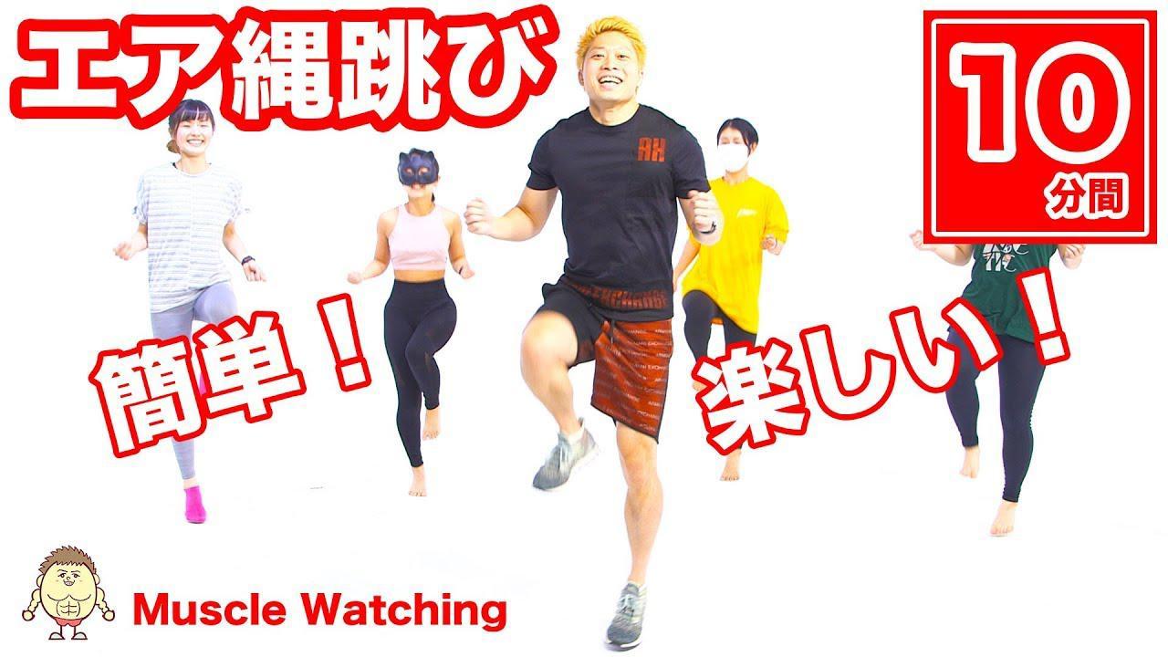 画像: 【10分】エア縄跳びで痩せる!0円で家で楽しく簡単脂肪燃焼有酸素運動!   Muscle Watching youtu.be