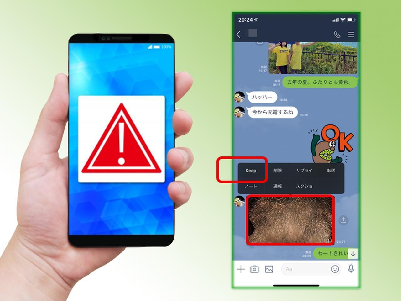 画像: 【LINEの「Keep」とは】画像やメッセージの保存機能 大事な情報の管理に便利! - 特選街web