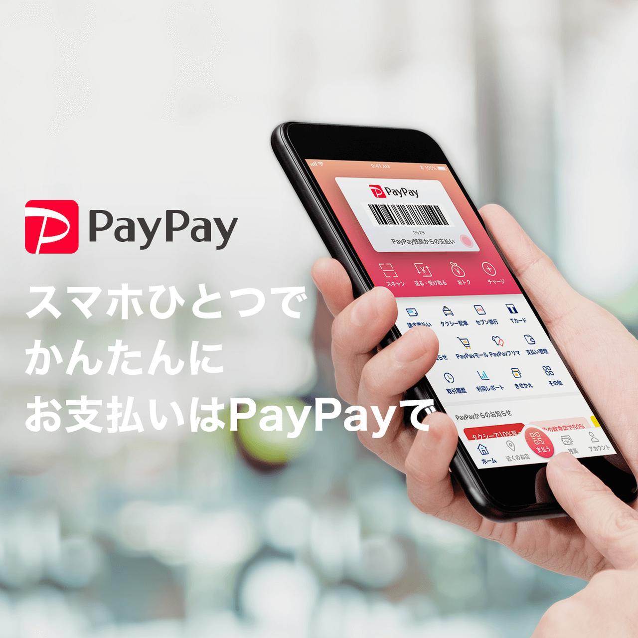 画像: PayPay - QRコード・バーコードで支払うスマホ決済アプリ