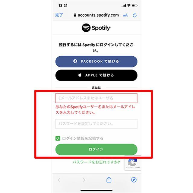 画像: Spotifyで登録しているユーザー名とパスワードでログイン