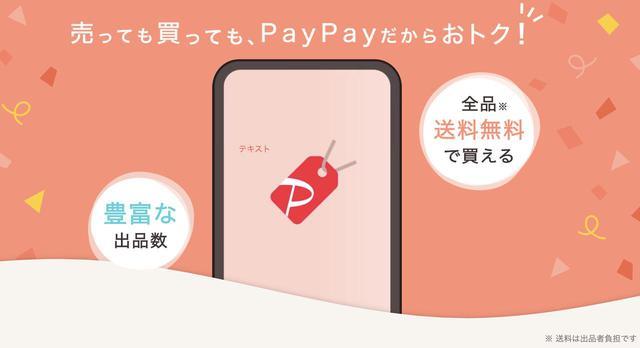画像: 【PayPayフリマとは】送料無料のフリマアプリって本当?ヤフオク!との違いを解説 - 特選街web