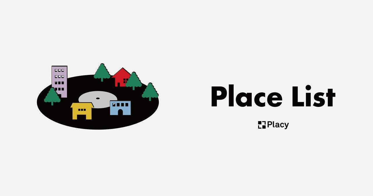 画像: Placelist