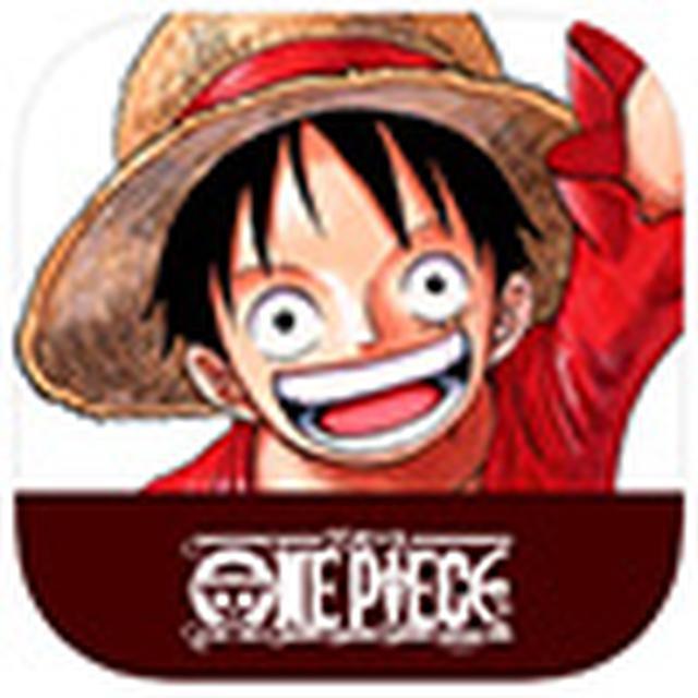 画像: ONE PIECE公式漫画アプリ 提供元:SHUEISHA Inc. 無料(アプリ内での課金あり)