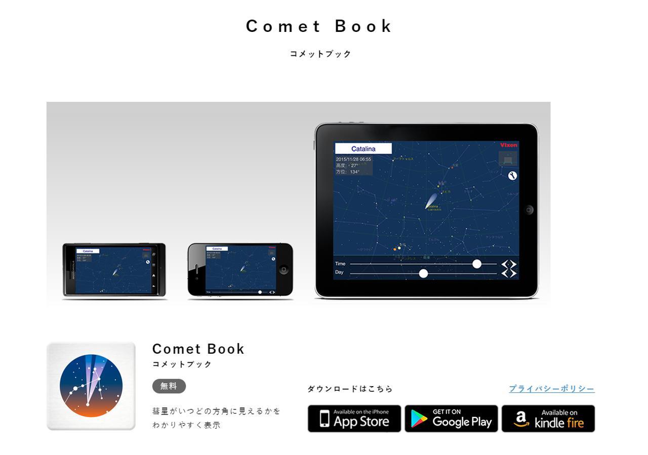 画像: 望遠鏡などで有名なVixenのWEBページ。Comet Bookの解説などが確認できます。 www.vixen.co.jp