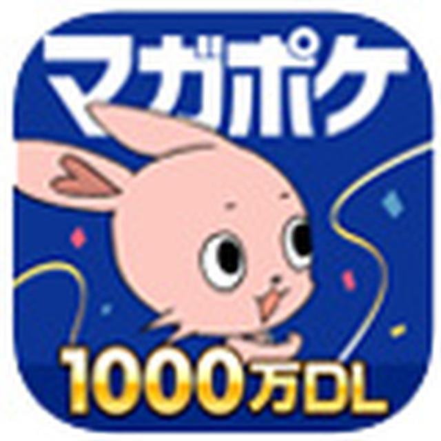 画像: マガポケ 提供元:Kodansha Ltd. 無料(アプリ内での課金あり)
