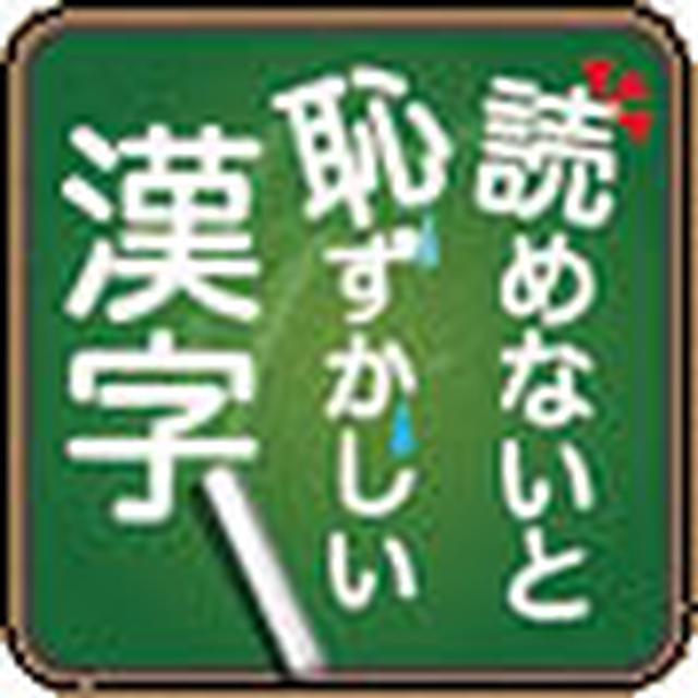 画像: 読めないと恥ずかしい漢字 提供元:Makoto Komatsu 無料
