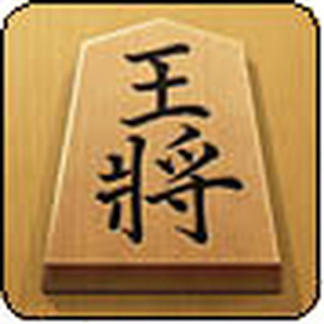 画像: 将棋アプリ百鍛将棋 提供元:Cross Field Inc. 無料(アプリ内での課金あり)