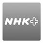 画像1: NHKプラス 提供元:NHK 無料