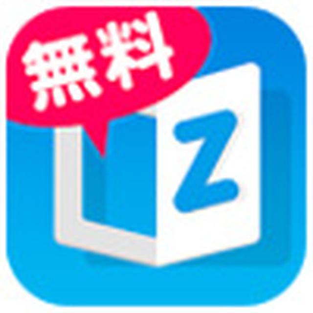 画像: マンガ図書館Z 提供元:J-Comic Terrace Corporation 無料(アプリ内での課金あり)