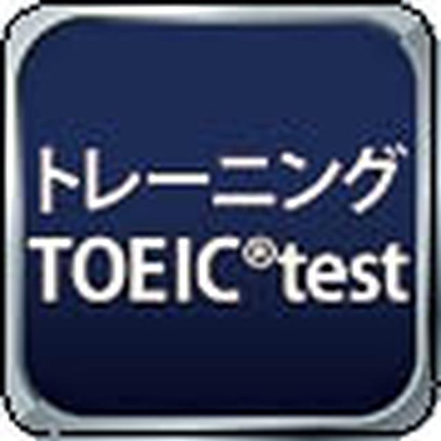 画像: トレーニング TOEIC ® test 提供元:Flipout LLC 無料