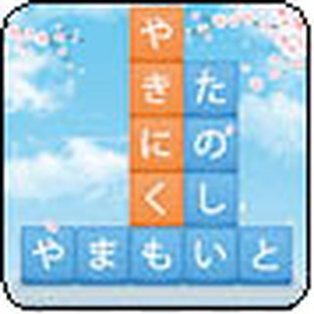 画像: 単語消し (iPhone向け) / かなかなクリア (Android向け) 提供元:Togother Many Information Technology Co, Ltd./PuzCharm 無料