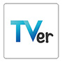 画像1: TVer 提供元:PRESENTCAST INC. 無料