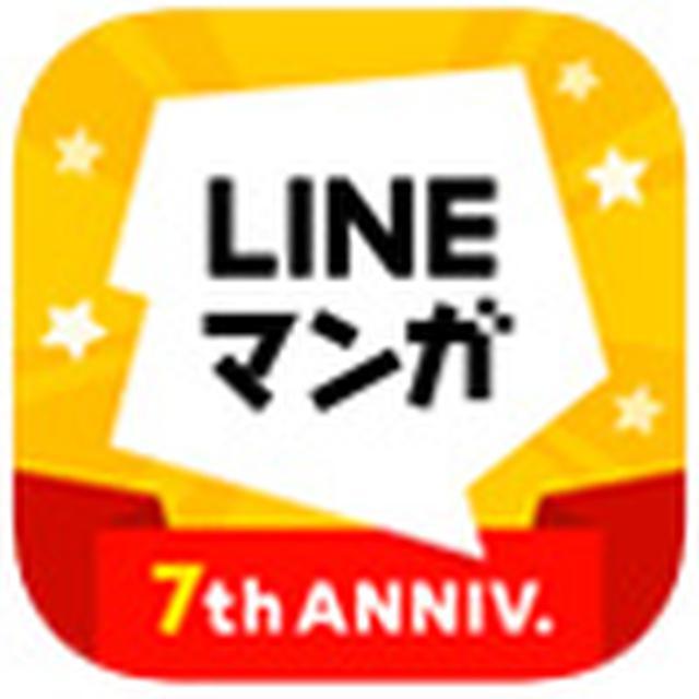 画像: LINEマンガ 提供元:LINE Corporation 無料(アプリ内での課金あり)