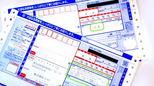 画像: 送り状には中身が記載される