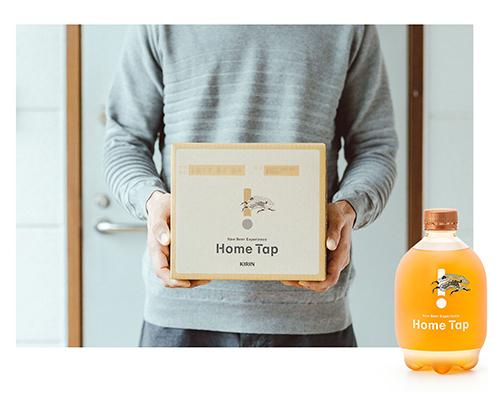 画像2: hometap.kirin.co.jp