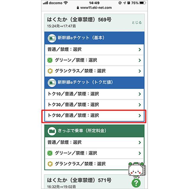 画像: ⑤乗りたい新幹線の号の詳細情報を開き「トク50」があれば、それを予約する