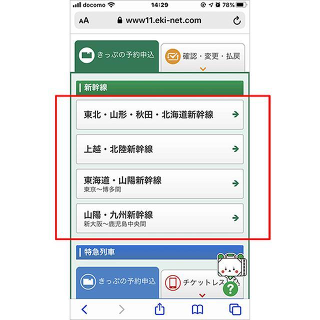 画像: ③乗りたい新幹線の路線を選択する