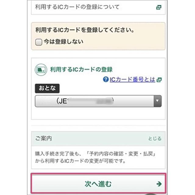 画像: 新幹線eチケットサービスで切符を買う場合、申し込み画面の後半でチケットレスで使う交通系ICカードの選択ができる。