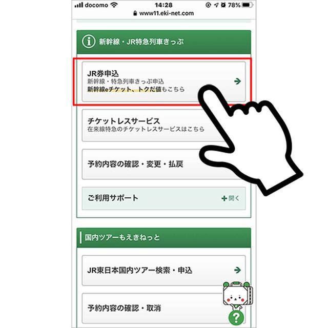 画像: ②「JR券申込」をタップする