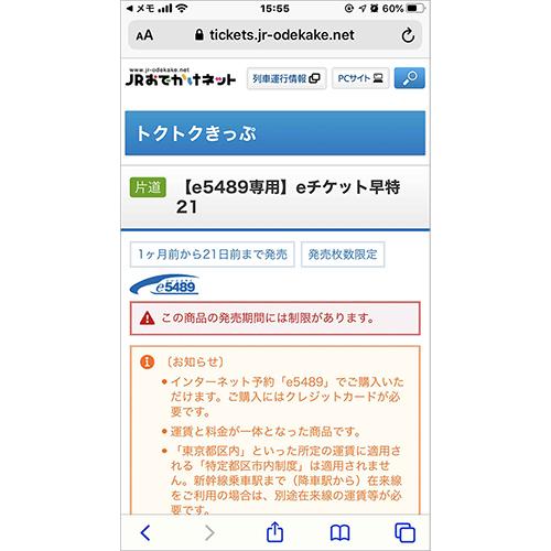 画像: スマホ版の「eチケット早特21」サイト tickets.jr-odekake.net