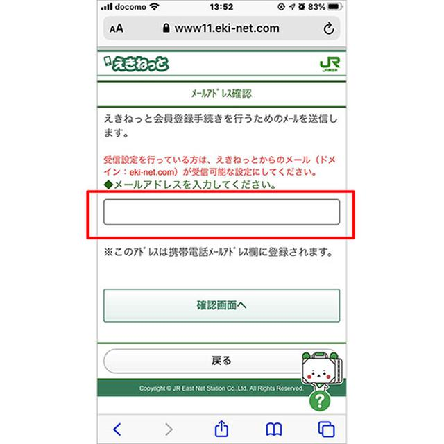 画像: ③メールアドレス等を登録する