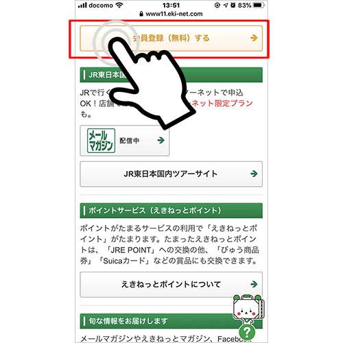 画像: ②「会員登録(無料)する」をタップ