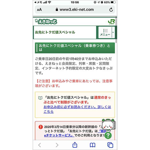 画像: お先にトクだ値スペシャルのサイト www3.eki-net.com