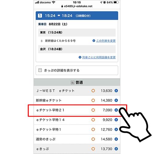画像: ⑤普通指定席の切符種別に「eチケット早特21」があれば、それを予約する