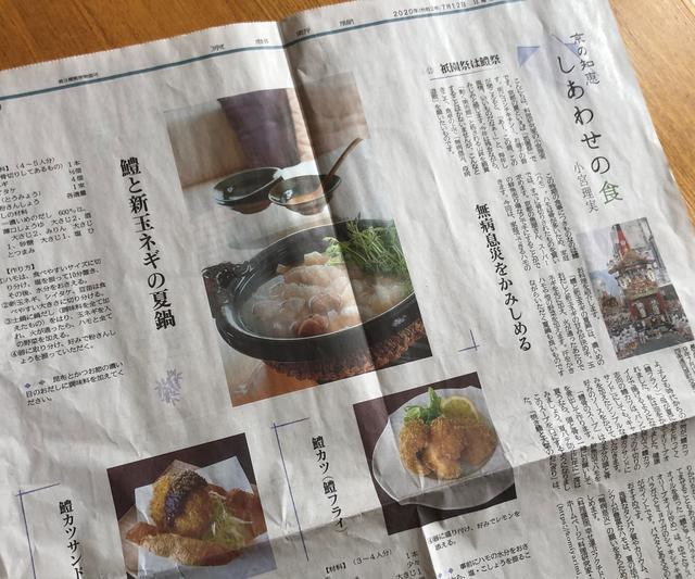 画像: 京都新聞の日曜日版『京の智恵 しあわせの食』