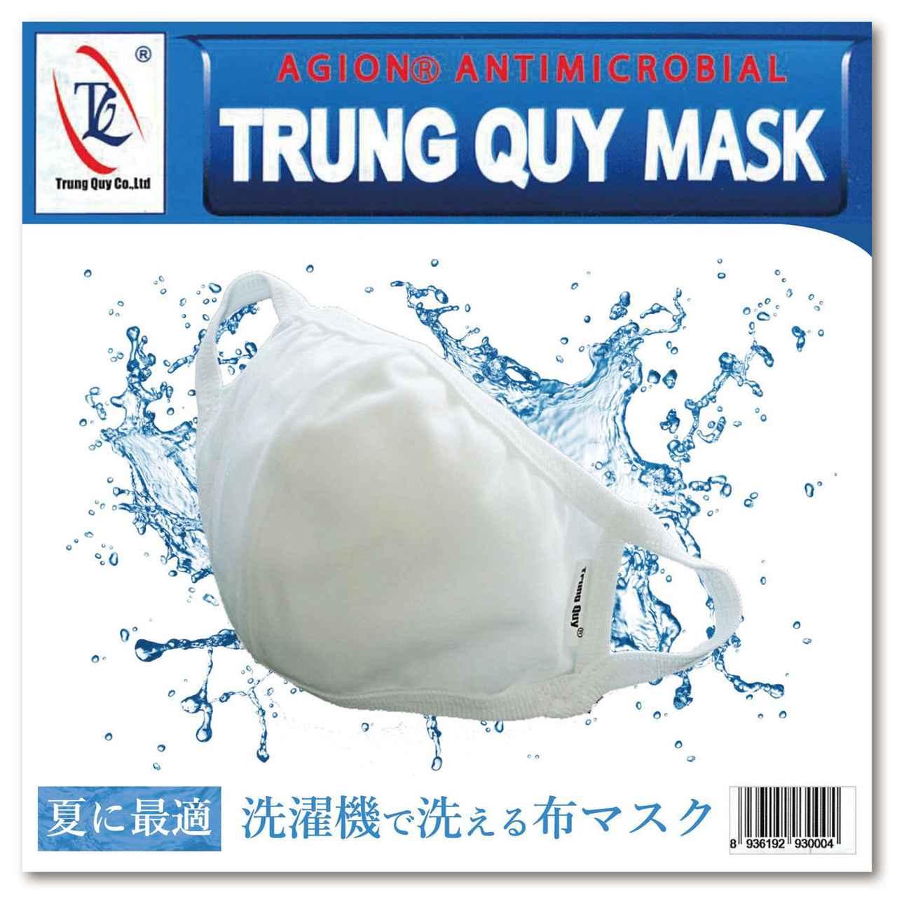 画像: 夏に最適!洗濯機でも洗える布マスク「スーパーフィットNANO」2枚入りお試しセット [二層構造 抗菌 低刺激 ソフトストラップ]