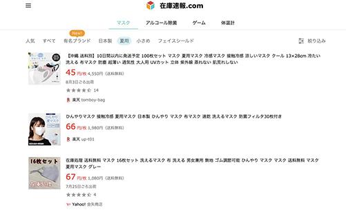 画像: zaikosokuho.com