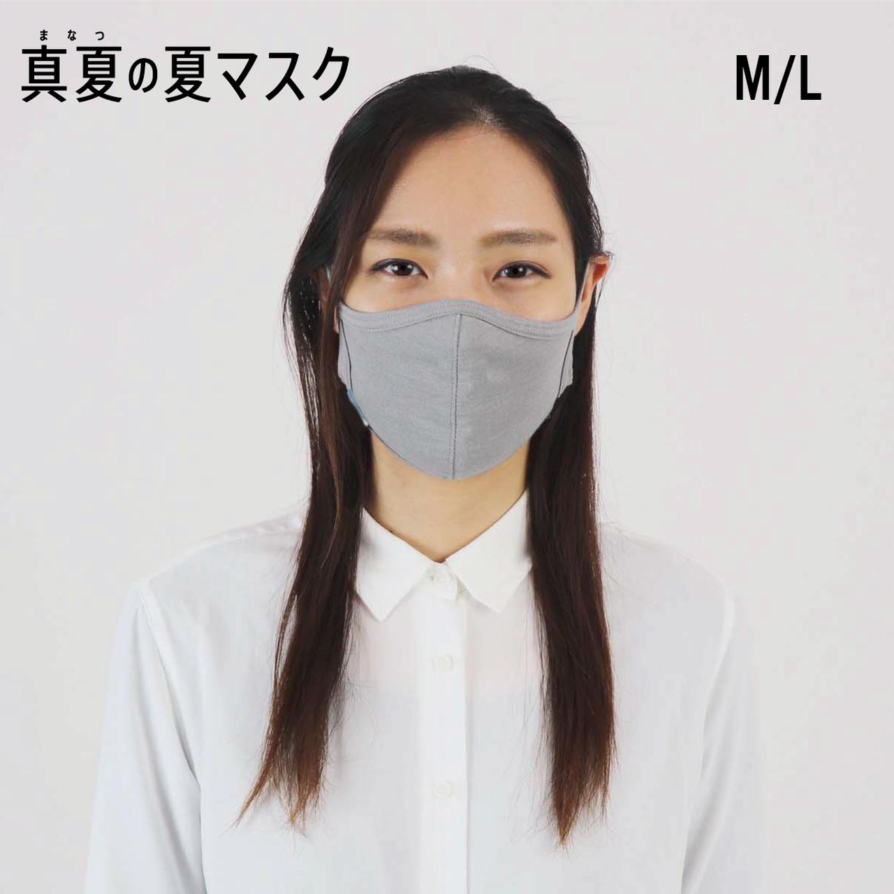 画像: 【大人用】TO&FRO 真夏の夏マスク