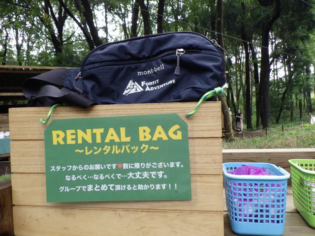 画像: レンタルバッグは小物をまとめるのに便利
