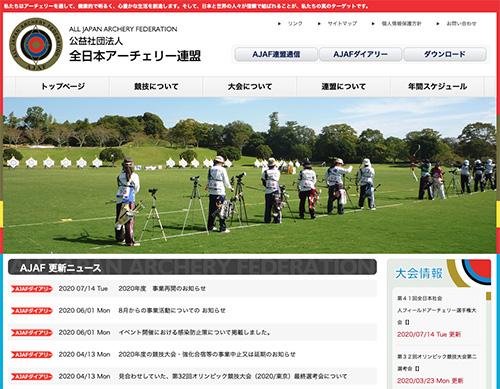 画像: 公益社団法人全日本アーチェリー連盟。「連盟について」のタブから「概要(組織・事務局)」→「加盟団体事務局一覧」で各都道府県の事務局の連絡先などが確認できます。 www.archery.or.jp