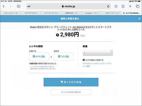 画像3: ウェブサイトからすぐに申し込み!