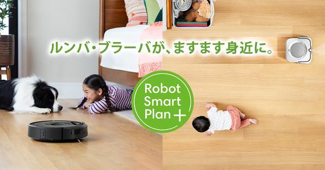 画像: ロボットスマートプラン+ | アイロボット公式サイト