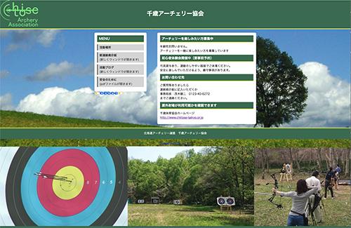 画像: 千歳アーチェリー協会。筆者の住む場所から、いちばん近い千歳アーチェリー協会のWEBサイトです。初心者体験の開催についてもトップページにありました。 chitosearchery.web.fc2.com