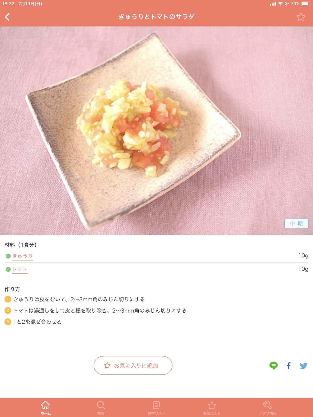 画像: 「手作り離乳食」のレシピ画面