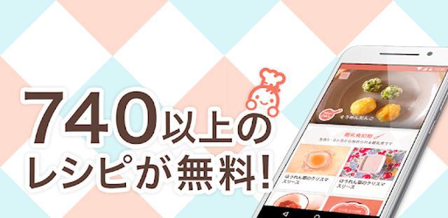 画像: 手作り離乳食/離乳食レシピ740以上!成長ステップやスケジュールごとに記録できる無料の離乳食アプリ - Google Play のアプリ