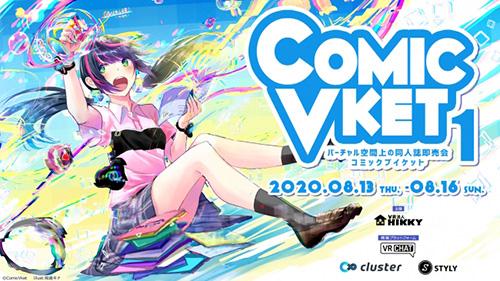 画像: ComicVket1の開会は8/13 11:00、閉会は8/16 23:00。 www.comic.v-market.work