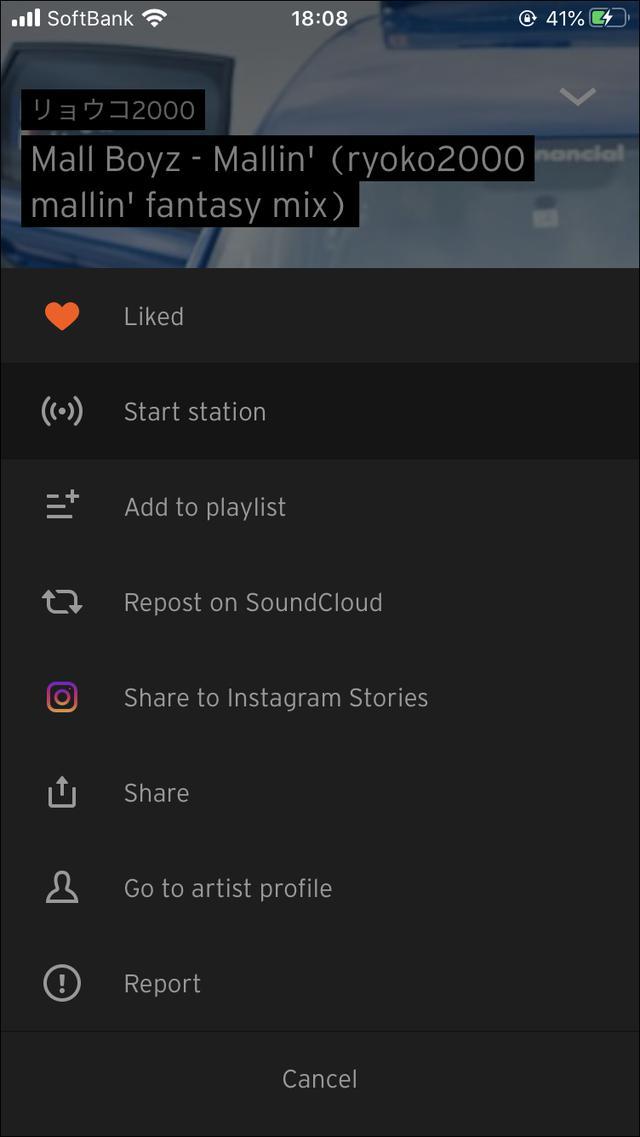 画像: 音楽再生メニューから「Start Station」をタップ