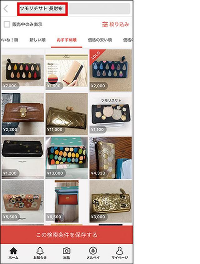 画像5: 出品 ④ 価格決めの際は相場をチェック。大きく超えると売れにくい
