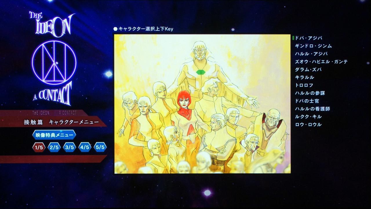 画像: ブルーレイの映像特典として収録されたキャラクター紹介。バッフクラン側の人物が並ぶ。