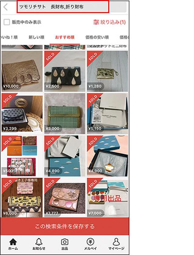 画像3: 出品 ④ 価格決めの際は相場をチェック。大きく超えると売れにくい
