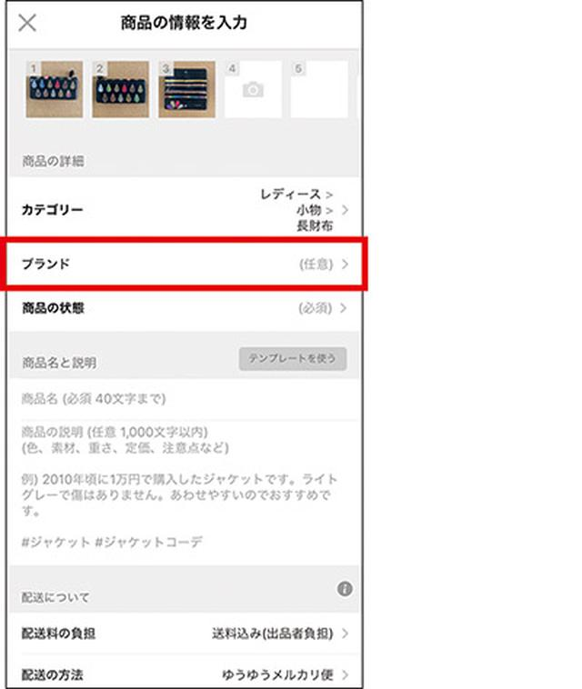 画像1: 出品 ② ユーザーにしっかりアピールできる商品情報を提供しよう