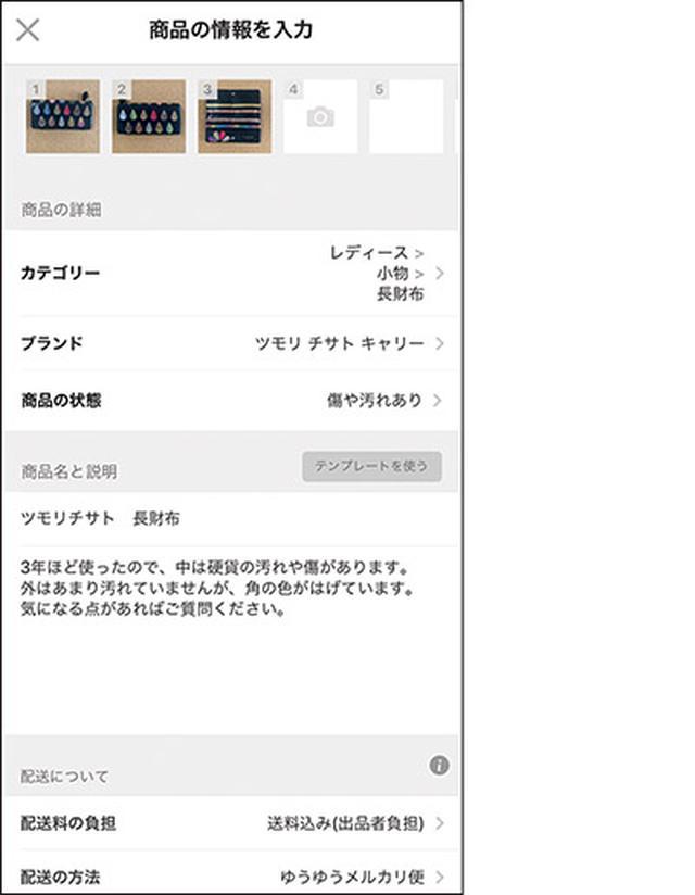 画像5: 出品 ② ユーザーにしっかりアピールできる商品情報を提供しよう